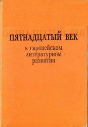 Книга Пятнадцатый век в европейском литературном развитии