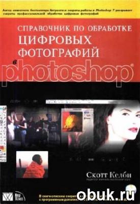 """Книга Скотт Келби """"Справочник по обработке цифровых фото в Photoshop"""""""