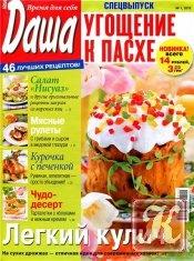 Журнал Даша. Спецвыпуск № 1 2012. Угощение к Пасхе