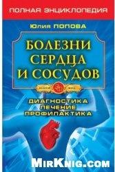 Книга Болезни сердца и сосудов. Диагностика, лечение, профилактика
