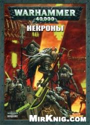 Книга Warhammer 40000. Некроны