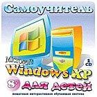 """Книга Самоучитель """"Microsoft Windows XP для детей"""""""