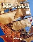 Журнал Великие парусники №114, 2012