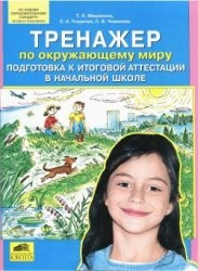 Книга Тренажер по окружающему миру. Подготовка к итоговой аттестации в начальной школе