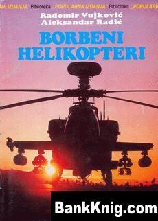 Книга Strategijski Bombarderi jpg