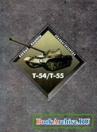 Книга Боевые машины Уралвагонзавода. Т-54/Т-55.