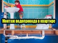 Книга Монтаж водопровода в квартире (2012) DVDRip mkv 630Мб