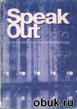 Книга Speak Out №5-6 1996 - журнал для изучающих английский язык