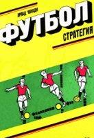 Журнал Футбол. Стратегия pdf 15Мб