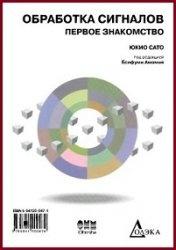 Книга Обработка сигналов. Первое знакомство