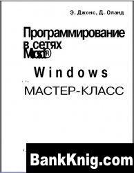 Книга Программирование в сетях Miacrosoft Windows pdf 2,49Мб