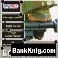 Книга Энциклопедия вооружений iso 458Мб