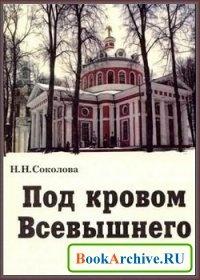Книга Под кровом Всевышнего.