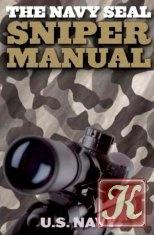 Книга Подготовка снайперов в морской пехоте США