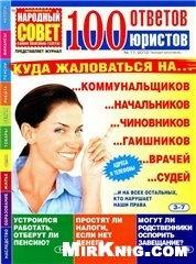 Журнал 100 ответов юристов №11 2012