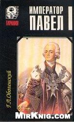 Книга Император Павел I
