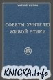 Книга Советы учителю Живой Этики