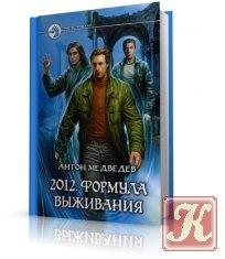 Книга 2012. Формула выживания