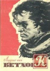 Книга Людвиг ван Бетховен