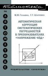Книга Автоматическая коррекция систематических погрешностей в преобразователях «напряжение-код»