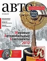 Автокомпоненты №9 (сентябрь 2012)