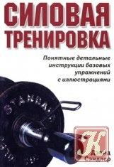 Книга Силовая тренировка. Понятные детальные инструкции базовых упражнений с иллюстрациями
