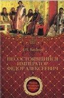 Книга Несостоявшийся император Федор Алексеевич