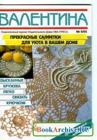 Валентина № 6-11 1995.