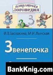 Книга Звенелочка. Логопедические игры