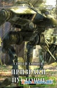Книга Призраки Пустоши.