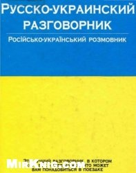Книга Русско-украинский разговорник