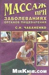 Книга Массаж при заболеваниях органов пищеварения