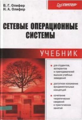 Книга Сетевые операционные системы