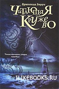 Книга Барри Брюнония -  Читающая кружево