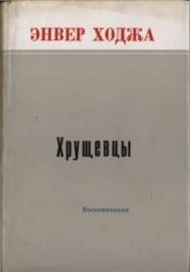 Книга Хрущевцы: Воспоминания
