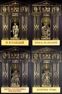 Книга Роберт Грейвз - Собрание исторических романов в 5 томах