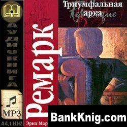 Книга Ремарк Эрих Мария. Триумфальная арка (аудиокнига)