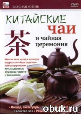 Книга Китайские чаи и чайная церемония (2009/DVDRip)