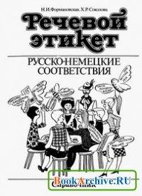 Книга Речевой этикет. Русско-немецкие соответствия.