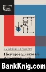 Книга Полупроводниковые фотоприемники