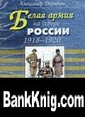 Белая армия на Севере России