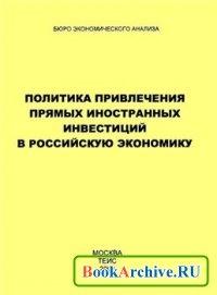 Политика привлечения прямых иностранных инвестиций российскую экономику.