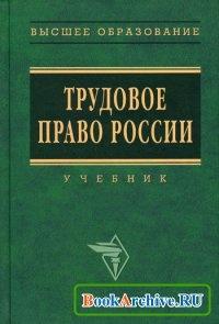 Книга Трудовое право России.