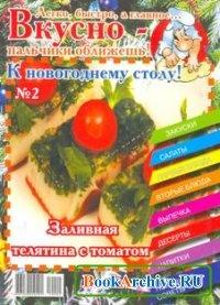 Журнал Вкусно – пальчики оближешь спецвыпус к новогоднему столу №2 2010/12