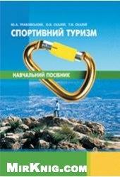 Книга Спортивний туризм