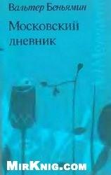 Книга Московский дневник