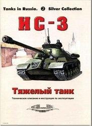 Книга Тяжелый танк ИС-3 Техническое описание и инструкция по эксплуатаци