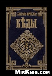 Книга Славяно-Арийские Веды. Книга Вторая. Книга Света
