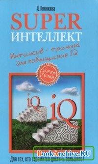 Книга Суперинтеллект Тесты на IQ