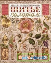 Книга Шитьё золотом